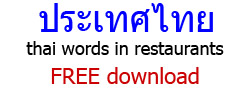 speak thai in restaurants